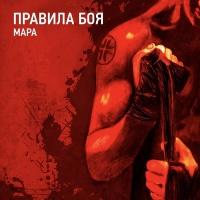 МАРА - Правила Боя