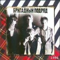 Бригадный Подряд - 1986