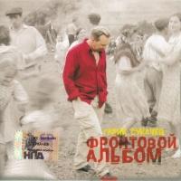 Гарик Сукачев - Фронтовой Альбом