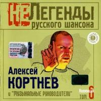 - Алексей Кортнев И Музыкальные Руководители