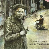 Гарик Сукачев - Песни С Окраины