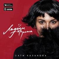Сати Казанова - Ладони Парижа (Single)