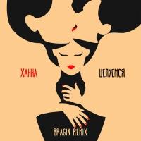 Ханна - Целуемся (Bragin Remix)