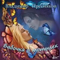 - Бабочка И Мотылёк