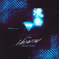 Денис RiDer - Нюансы (Single)