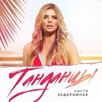 Настя Задорожная - Танданцы (Single)