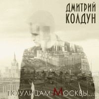 Дмитрий Колдун - По Улицам Москвы (Single)