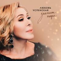 Любовь Успенская - Значит Пора (Single)