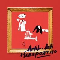 Слушать Artik & Asti - Невероятно