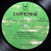 Гармония (Album)