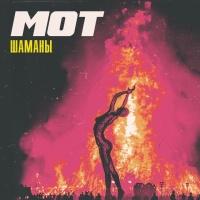 Мот - Шаманы