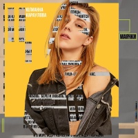 Юлианна Караулова - Маячки (Single)