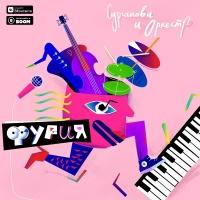 Сурганова И Оркестр - Фурия (Single)