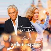 Александр Маршал - Белые Шторы (Single)