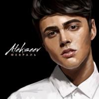 Alekseev - Февраль (Single)