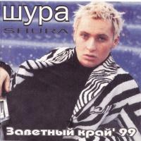 Шура - Заветный Край' 99