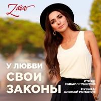 Зара - У Любви Свои Законы (Single)