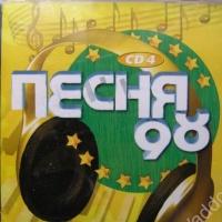 Шура - Песня 98 Cd4
