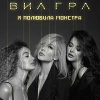 ВИА Гра - Я Полюбила Монстра (Single)