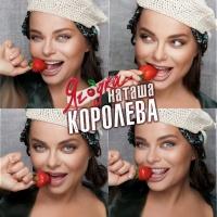 Наташа Королёва - Ягода (Single)