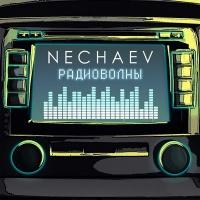 Слушать Кирилл Нечаев - Радиоволны