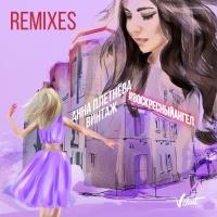 Воскресный Ангел (M.Hustler Remix)