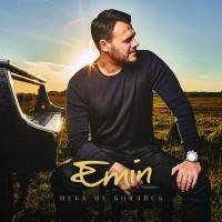 Emin - Неба не боялись (Single)