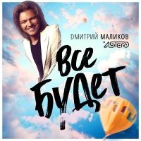 Дмитрий Маликов - Всё Будет (Single)