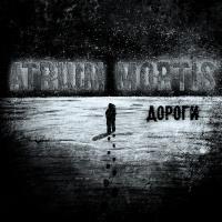 Atrium Mortis - Запах Смерти