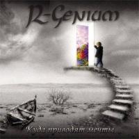 R-Genium - Другой День