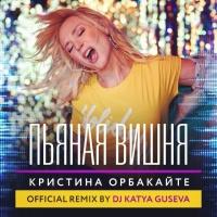 Кристина Орбакайте - Пьяная Вишня (Single)