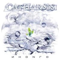 Catharsis - Не зарекайся (Album Version)