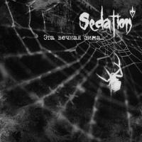 Sedation - Когда Погибает Небо