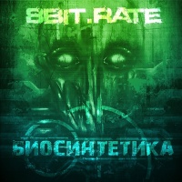 8bit.Rate - Фрустрация