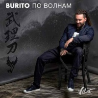 Burito - Ïî Âîëíàì