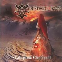 Gothic Sky - Одна Звезда