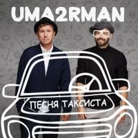 Uma2rman - Ïåñíÿ Òàêñèñòà - Single
