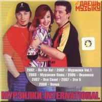 Мурзилки International - В Первый Раз