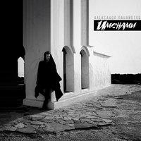 Александр Панайотов - Именами (Single)
