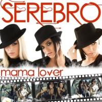Serebro - Serebration!