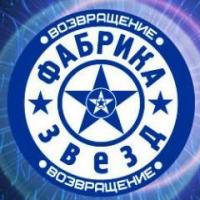Наталья Подольская - Фабрика Звёзд. Возвращение