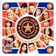 Челси - Романтика (Live)
