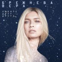 Вера Брежнева - OST