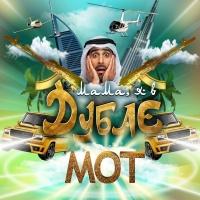 Мот - Мама, я в Дубае