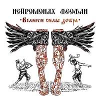 Нейромонах Феофан - Велики силы добра (Album)