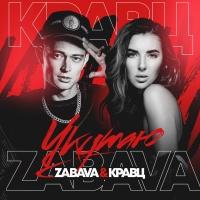 Кравц - Укутаю (Single)