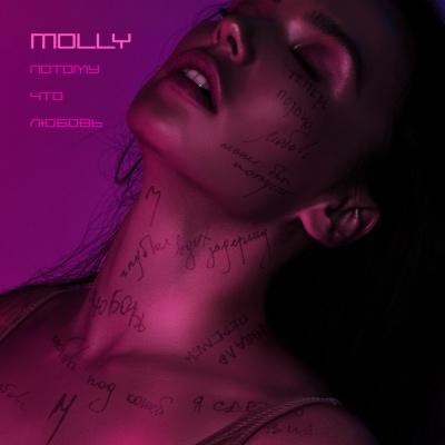 Molly - Потому Что Любовь (Single)