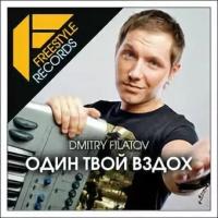 Dmitry Filatov - Один твой вздох