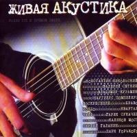 Валерий Сюткин - Ночной Связной