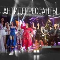 Ленинград - Антидепрессанты (Single)